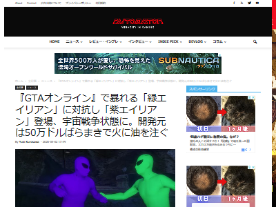 GTAオンラインエイリアン抗争に関連した画像-02