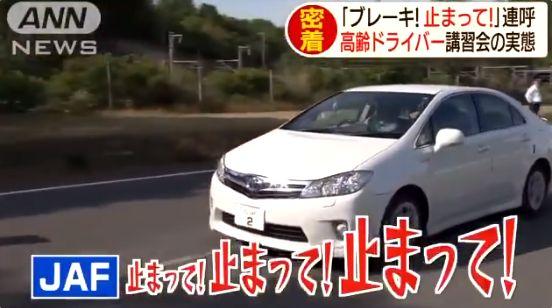 高齢者ドライバー 運転 講習に関連した画像-01