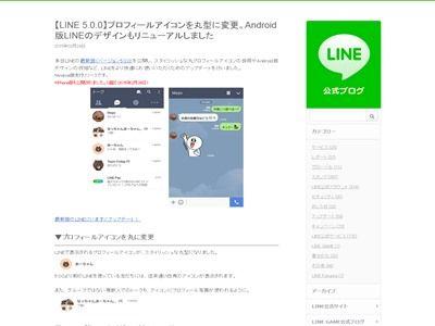 LINE ライン アップデートに関連した画像-02