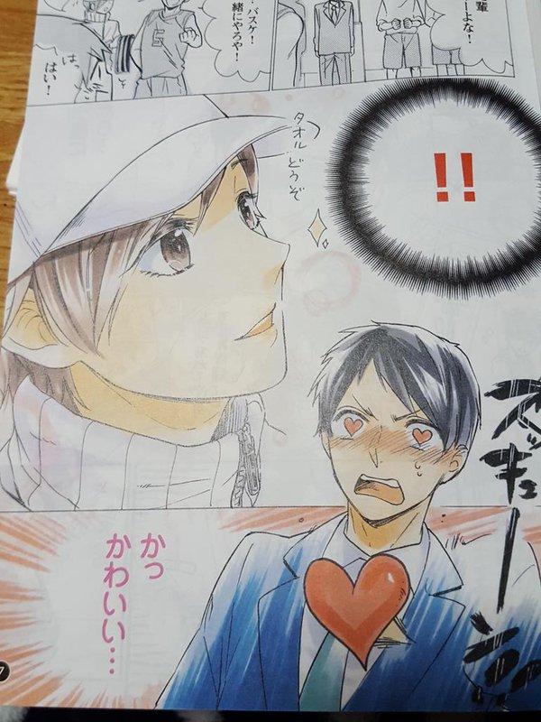 進研ゼミ 漫画 BL ホモに関連した画像-02