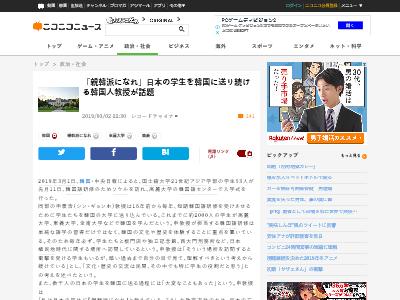 親韓派 日本 学生 韓国 送る 韓国人教授 申景浩に関連した画像-02