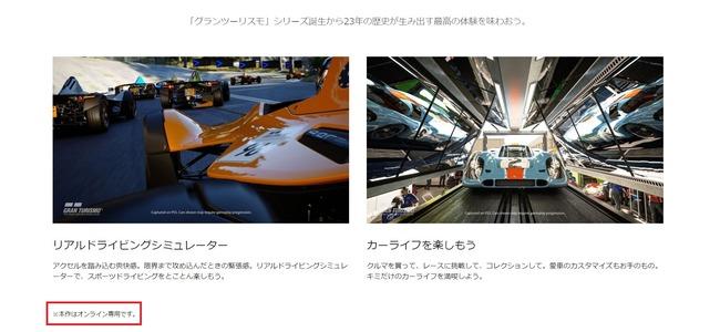 PS5 グランツーリスモ7 オンライン専用に関連した画像-03