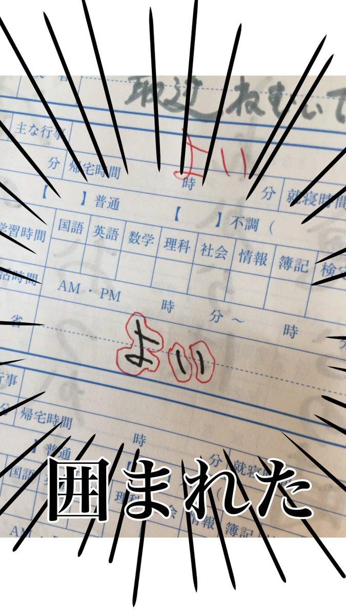 担任 先生 日記 適当に関連した画像-05