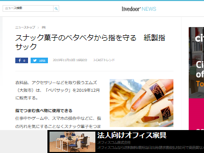 ゲーマー スナック菓子 油 指 アイテム 指サックに関連した画像-02