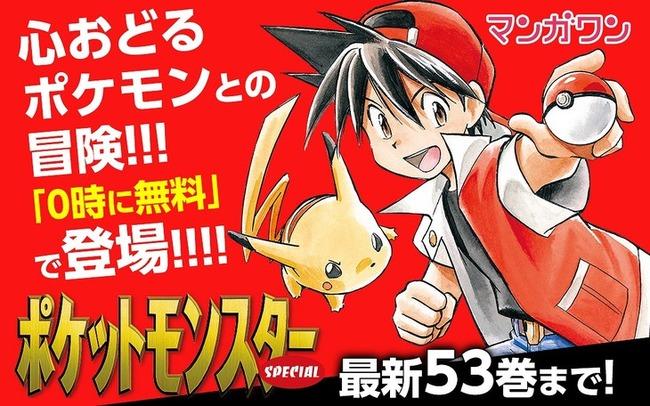 漫画『ポケットモンスター SPECIAL』全53巻が無料公開決定!名作だから読んどけえええええ!