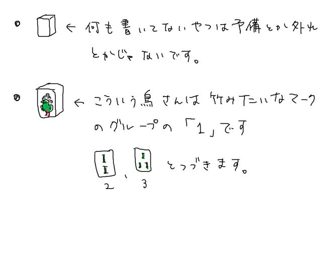 麻雀 初心者 ゲームに関連した画像-02