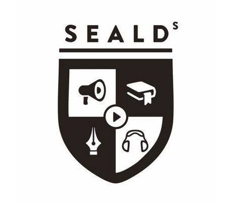 奨学金 SEALDs 幹部 高校生 論破 デモに関連した画像-01