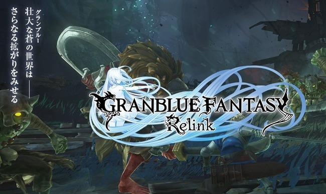 グラブル PS4 リリンク グランブルーファンタジー プラチナゲームズ 開発会社 サイゲームスに関連した画像-02