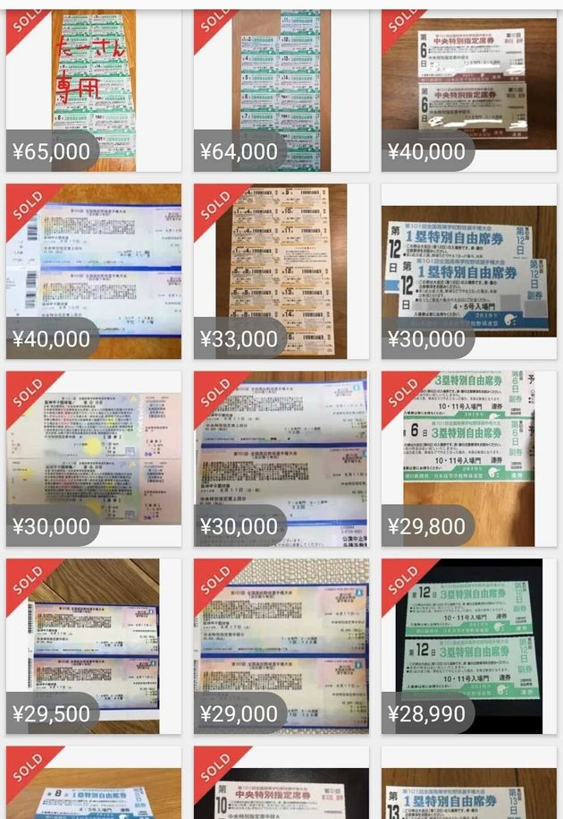 甲子園 入場券 転売に関連した画像-04