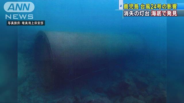 台風24号 灯台 海底 発見に関連した画像-04