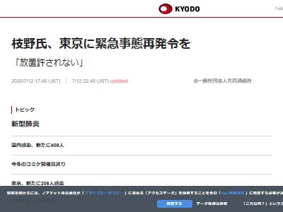 立憲民主党 枝野幸男 新型コロナ 東京 緊急事態宣言に関連した画像-02