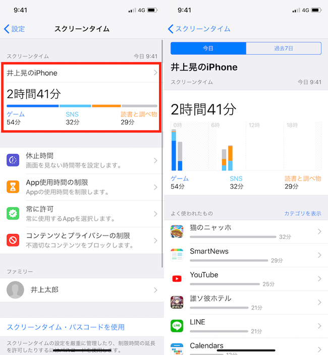 iOS12 スクリーンタイム 使いすぎ防止に関連した画像-05