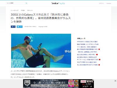 サムスンスマホ広告防水性詐欺に関連した画像-02