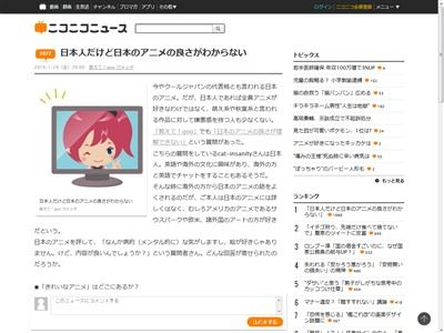 アニメオタク アニメ 日本 萌えアニメ 偏見に関連した画像-02