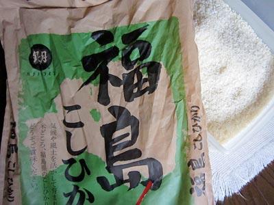 fukushimarice