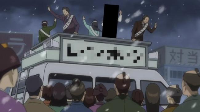 銀魂 アニメ 蓮舫 モザイク ピー音 規制に関連した画像-08