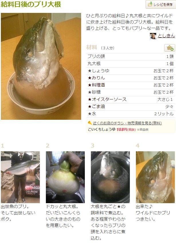 クックパッド 給料日後 レシピに関連した画像-09