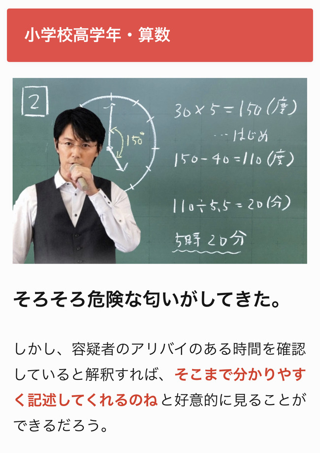 ガリレオ ドラマ 福山雅治 数式 算数 数学に関連した画像-04