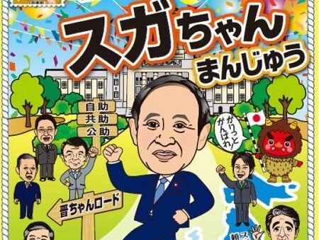 土産 スガちゃんまんじゅう 緊急事態宣言 秋田 売上に関連した画像-01