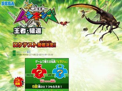ムシキング Vガジェ 甲虫王者ムシキングに関連した画像-02