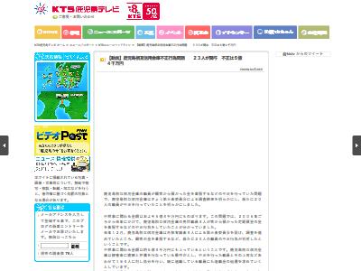 鹿児島相互信用金庫 着服 5億4千万円に関連した画像-02