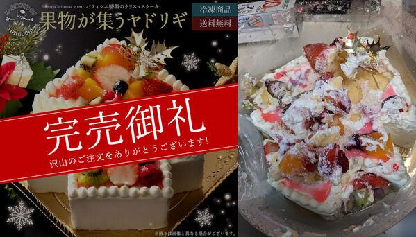 クリスマスケーキ 楽天 配送トラブルに関連した画像-01