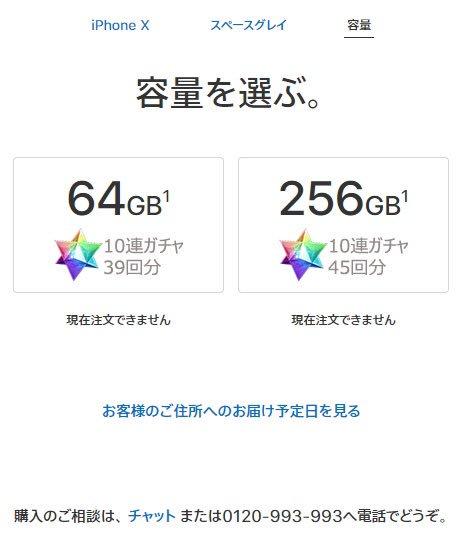 iPhoneX 価格 値段 ガチャに関連した画像-04