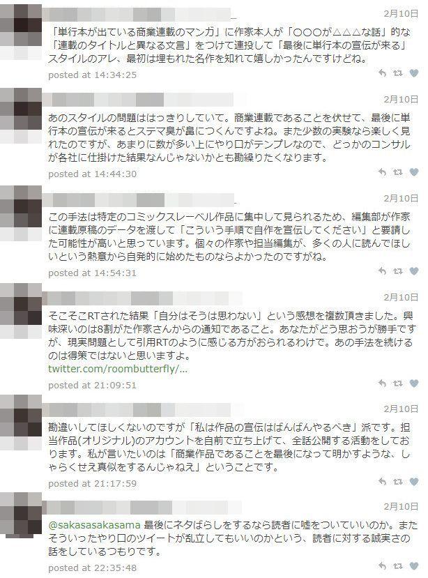 ツイッター 漫画 宣伝 賛否両論に関連した画像-02