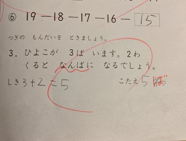 小1 小学生 テスト ひよこ 羽 数え方に関連した画像-02