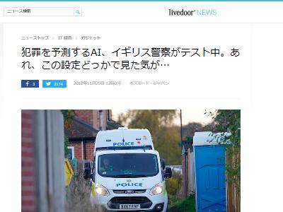 犯罪 予測 AI イギリス 危険スコア NDAS 人工知能に関連した画像-02