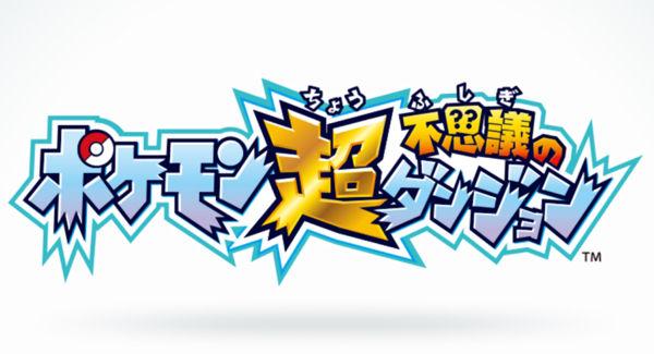 売上 超不思議のダンジョン ポケモン マリオメーカー メタルギアソリッドに関連した画像-01