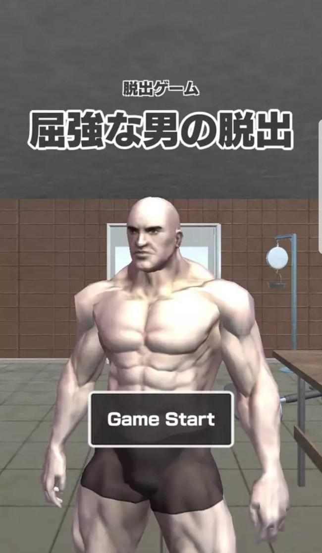 脱出ゲーム 屈強な男 タブー 物理的 出落ちに関連した画像-02