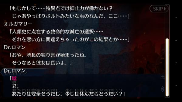 FateGO グランドオーダー 名前欄 文字色 改行 タグに関連した画像-05