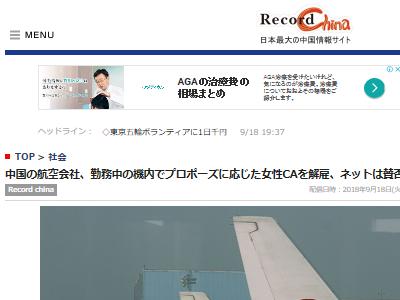 プロポーズ 飛行機 キャビンアテンダント CA 中国 解雇 サプライズに関連した画像-02