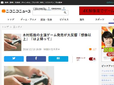 木村拓哉 主演 PS4 ジャッジアイズ 死神の遺言に関連した画像-02