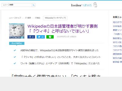 Wikipedia ウィキ 呼ばないで 日本語管理者に関連した画像-02