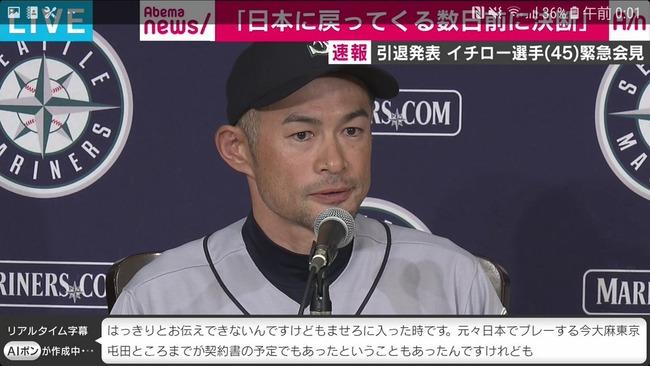 イチロー引退会見 AI字幕 誤訳に関連した画像-04
