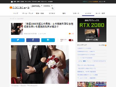 年収1000万円結婚希望に関連した画像-02