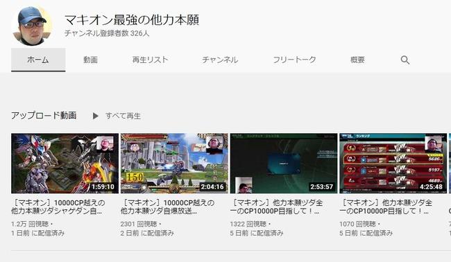 ガンダムEXVS YouTube 配信 自殺に関連した画像-02