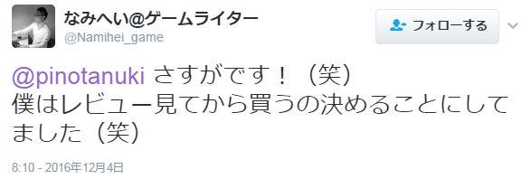 ゲームライター バイオハザード7 なみへい 松木和成に関連した画像-13