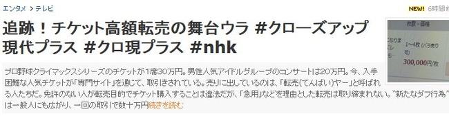 転売ヤー チケットキャンプ 転売屋 クロ現 クローズアップ現代+ NHKに関連した画像-02