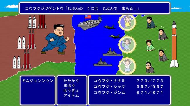 幸福実現党 幸福の科学 非公式クリエイターチー北朝鮮  動画 RPGに関連した画像-41