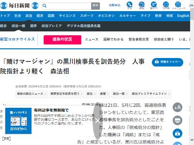 黒川検事長 賭けマージャン 訓告 退職金 上級国民に関連した画像-02