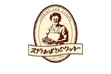 ステラおばさんのクッキー 詰め放題 エクストリームスポーツに関連した画像-01