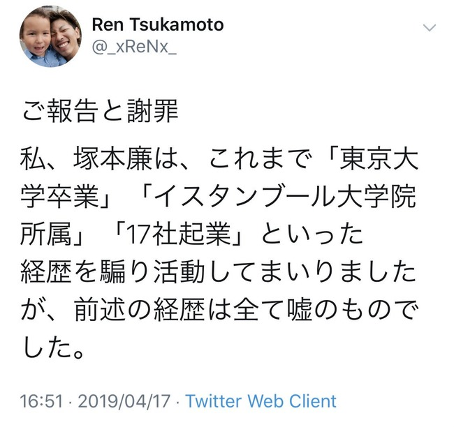 塚本廉 経歴 東大卒 起業家 投資家 嘘 中卒に関連した画像-04