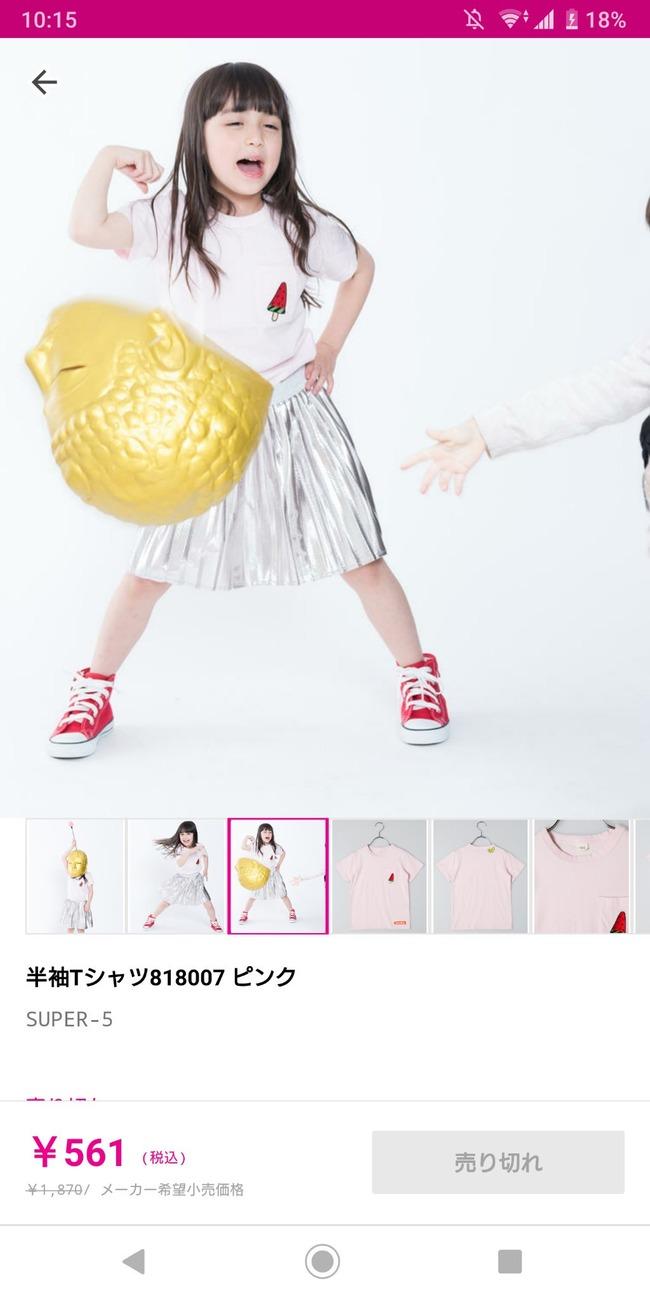 Tシャツ 子ども用 通販サイト モデル 大仏に関連した画像-04