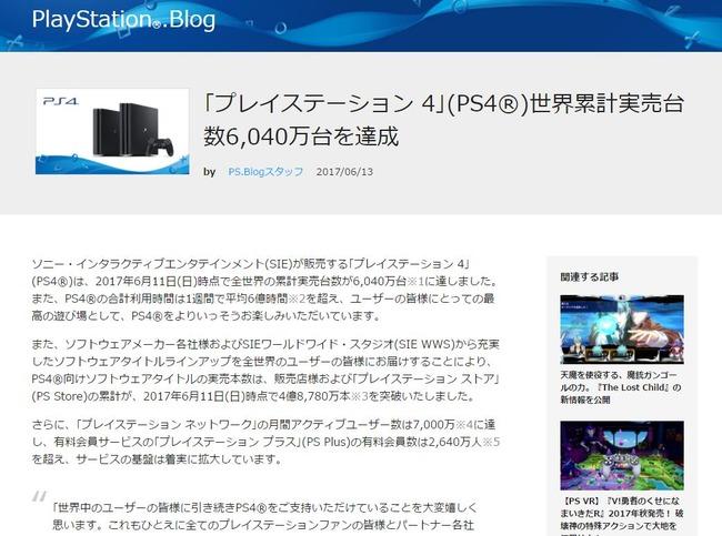 PS4 プレイステーション 販売台数に関連した画像-02