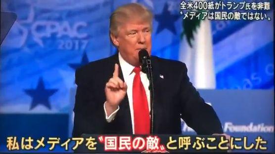 【炎上】報ステがトランプ大統領の発言を故意に誤訳して放送したとして批判殺到!