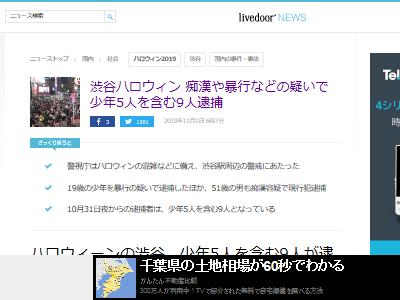 渋谷 ハロウィン 逮捕 痴漢 暴行に関連した画像-03