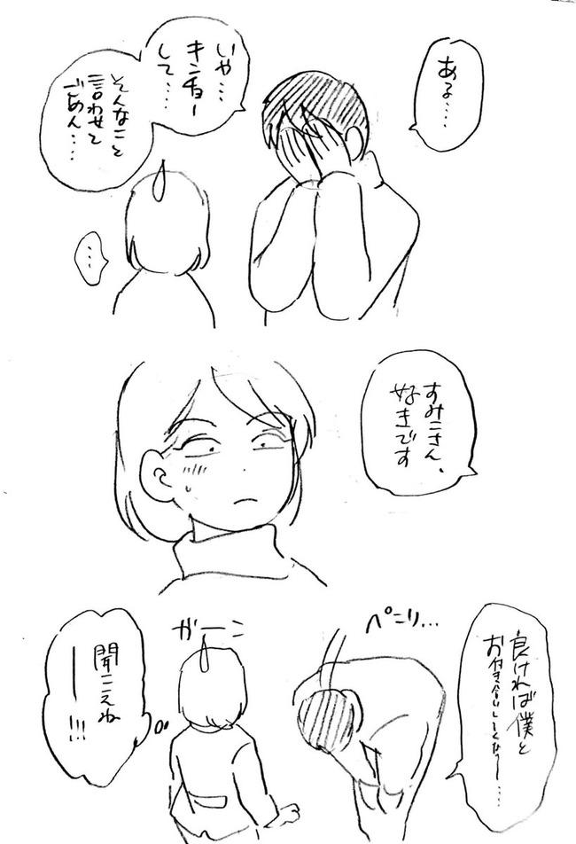 オタク 婚活 街コン 体験漫画 SSR リア充に関連した画像-51